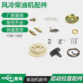 风冷柴油机配件 173F178186188192F 启动爪拉盘手柄拉绳弹簧螺丝图片