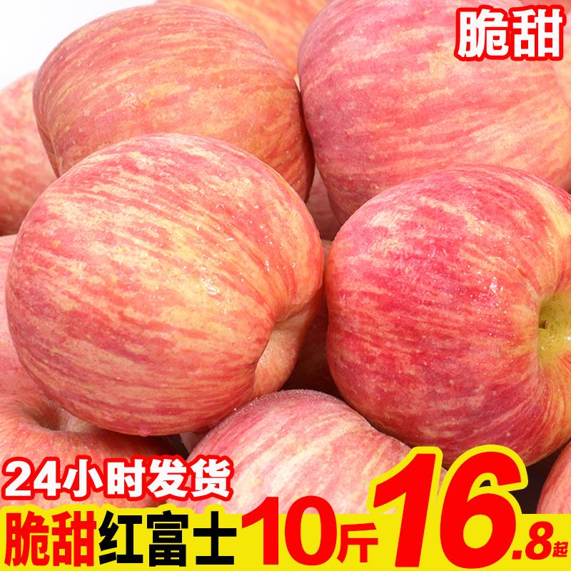 陕西红富士新鲜带箱10斤当季孕妇
