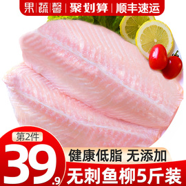 新鮮巴沙魚免郵冷凍巴沙魚片整條海比龍利魚柳好鮮無刺整箱魚20圖片