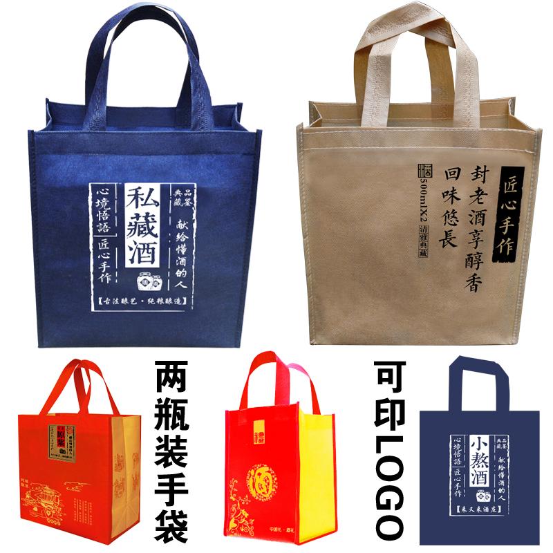 1斤陶瓷酒瓶手袋一斤景德镇酒坛包装无纺布酒瓶包装袋