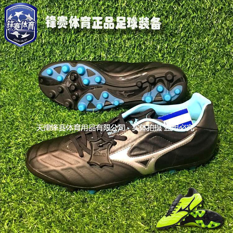专柜正品Mizuno美津浓REBULA V2 AG高端袋鼠皮男足球鞋P1GA178303