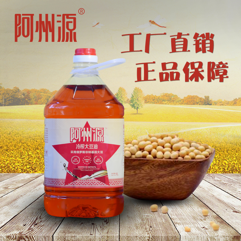 Squeezing of non transgenic Russian soybeans from azhouyuan cold pressed soybean oil