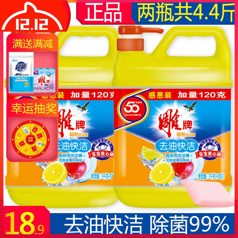 正品包邮雕牌去油除菌洗洁精1.12kg加量家庭促销装果蔬餐具清洗剂