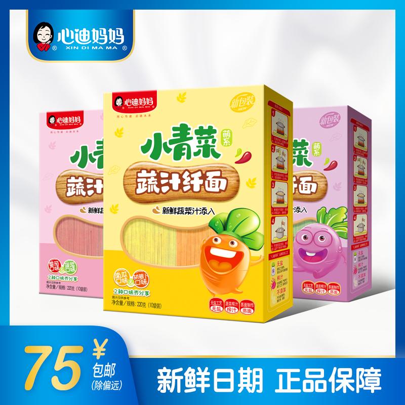 心迪妈妈小孩吃的宝宝面条无盐超细无添加儿童手工面3盒券后75.00元