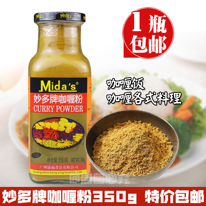 Miaodo curry powder 350g pure yellow curry powder curry chicken curry fish egg ingredients Indian flavor seasoning