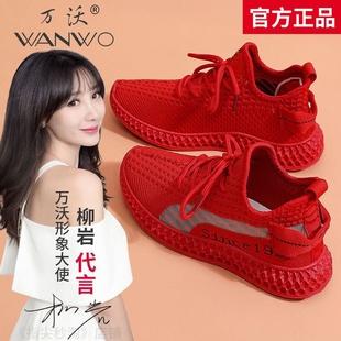 柳岩代言万沃运动女鞋2020春秋款韩版飞织软底红色休闲鞋椰子鞋女
