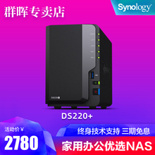 Synology Group Maxi DS220 + хранение NAS Host Network Data Data After Save Server Personal Country Cloud Enterprise Office 2 Pack Sharing Double Box Hard Drive Group во время DS218 +