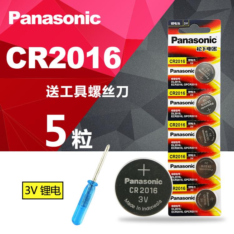 松下CR2016纽扣电池3V别克大众汽车专用遥控器小米原装进口电子
