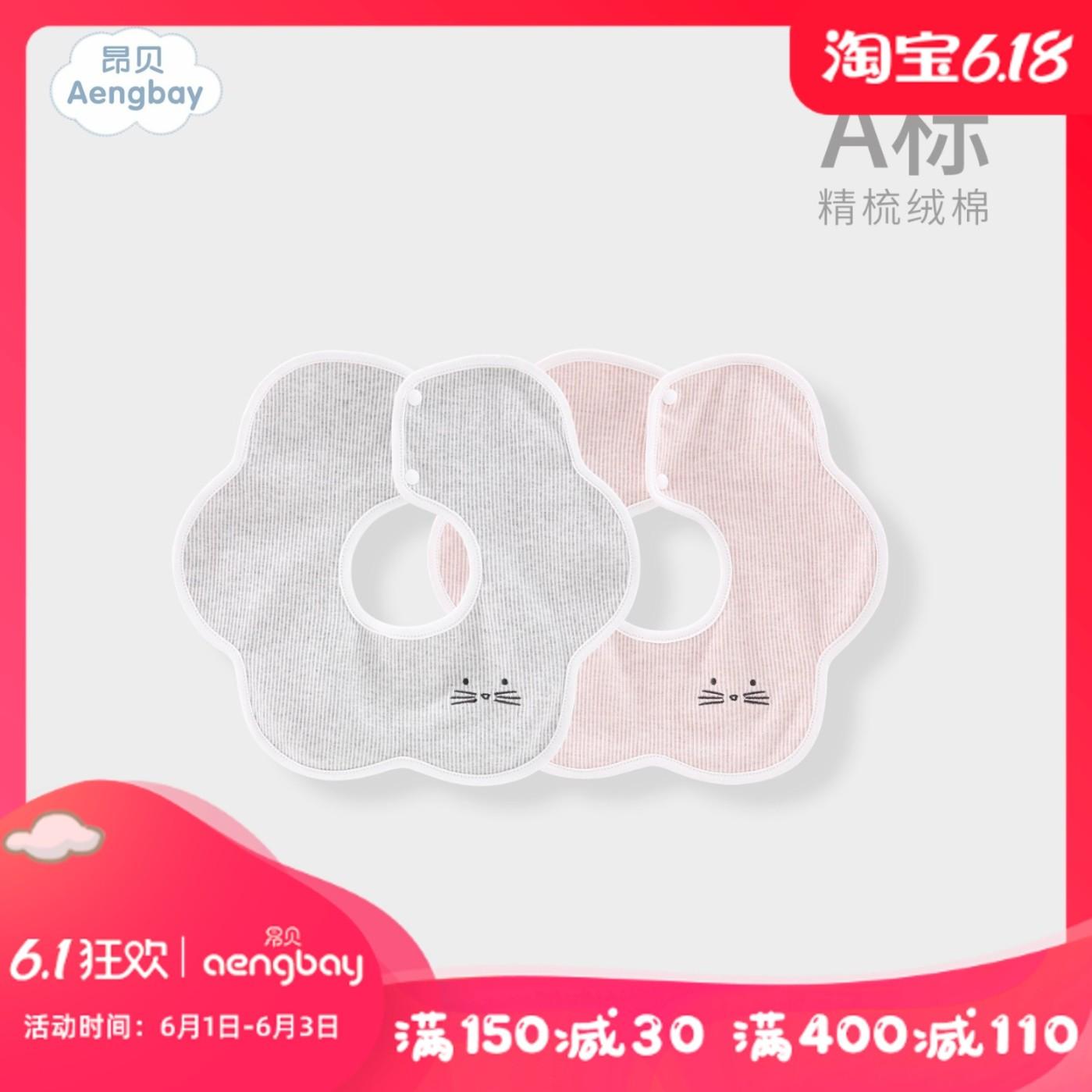 昂贝新生儿宝宝围嘴口水巾纯棉新生婴儿360度可旋转春夏季食饭兜