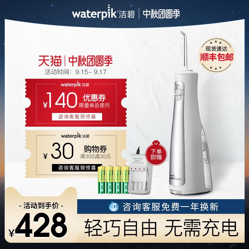 洁碧水牙线waterpik冲牙器电动水牙线洗牙机洁牙器冲牙器03淘宝优惠券