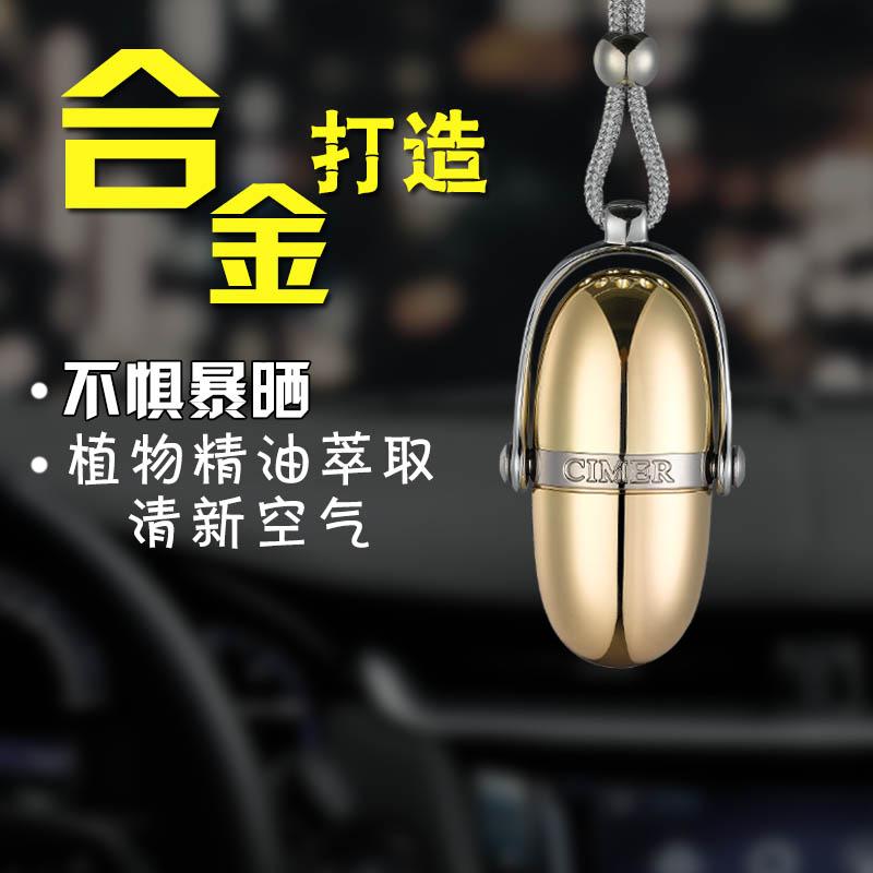 车载汽车香水挂件瓶车内持久除异味悬挂式法国精油古龙男女士