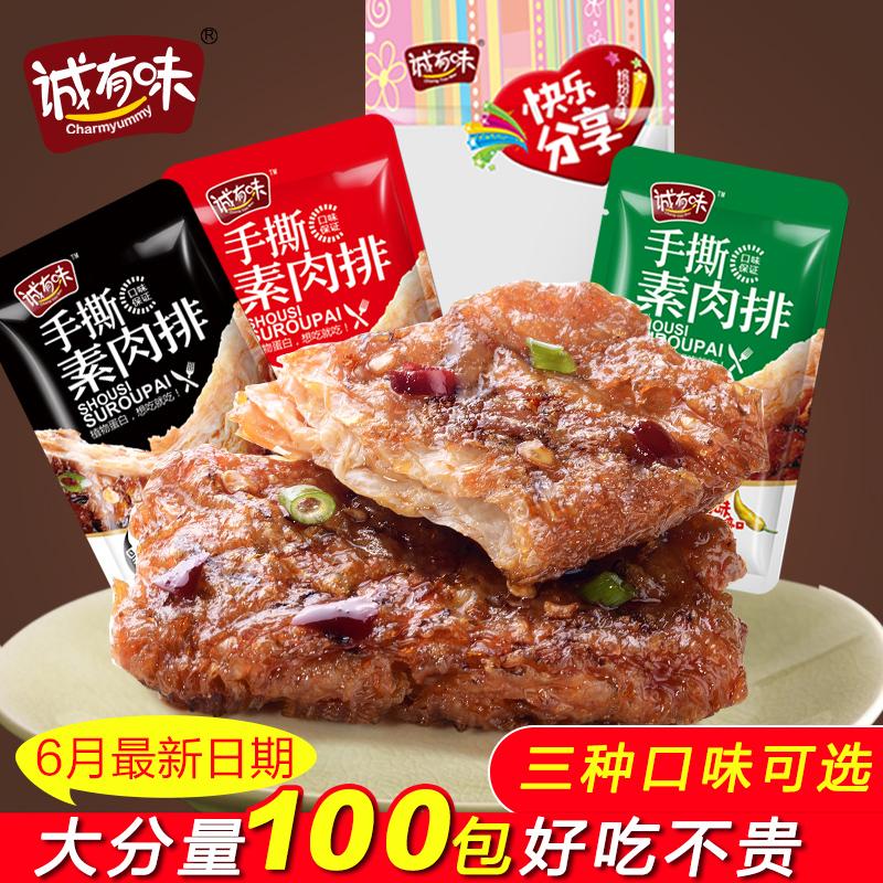 �\有味手撕素肉100包辣�l豆制品素食豆干素牛排零食麻辣整箱批�l