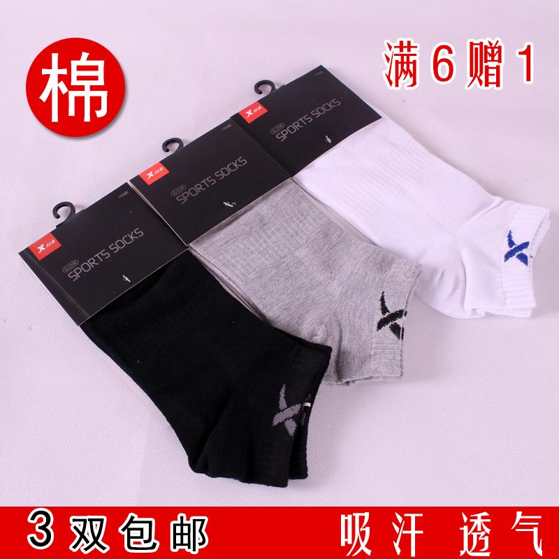 特步袜子男女士中筒短袜春夏四季运动袜纯棉透气吸汗防臭黑白灰限2000张券