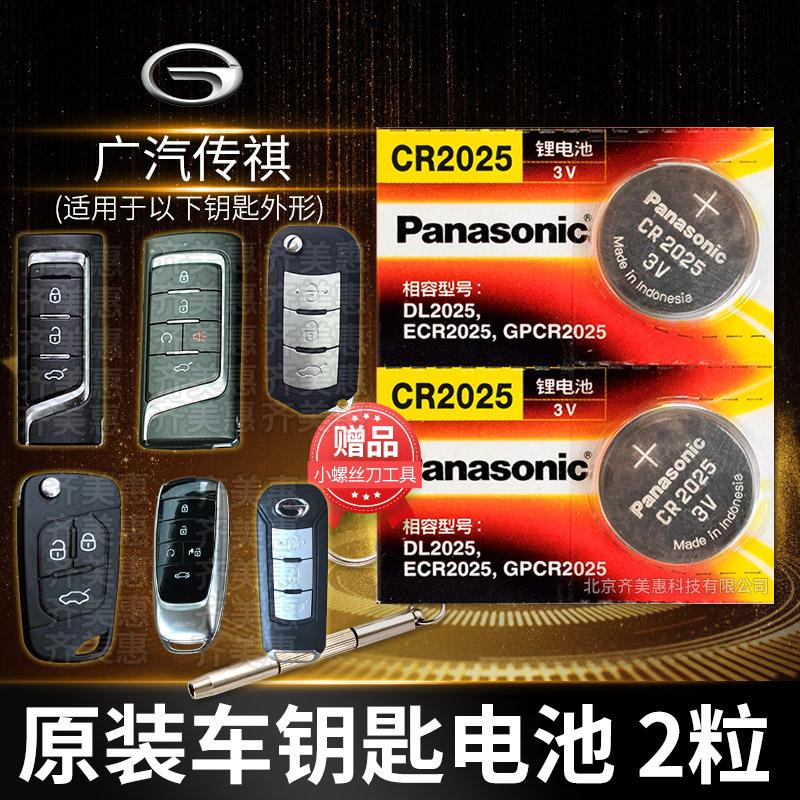 广汽传祺gs4 gs5速博ga6 ga3遥控器汽车钥匙电池原装松下CR2025原厂专用智能纽扣电子3v传奇自动挡 锁匙17款