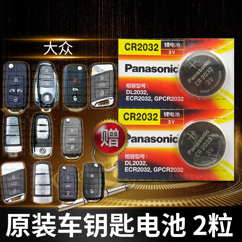 一汽 大众b8迈腾b7l cc新速腾 遥控器汽车钥匙电池原装CR2032原厂专用智能松下纽扣电子一气老款17版2017 18