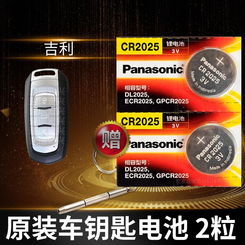 吉利 新帝豪GL博瑞 GS百万ec7老款 遥控器汽车钥匙电池原装 2014 2015 2016年 原厂专用智能cr2025纽扣电子3v