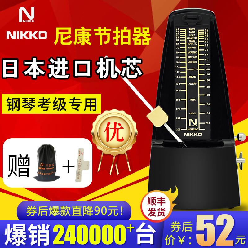 日本进口机芯正品NIKKO尼康机械节拍器钢琴考级专用吉他古筝通用