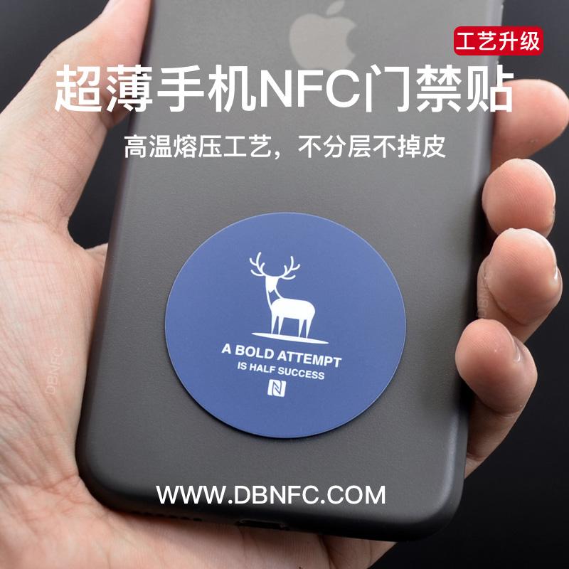 超薄手机NFC门禁贴克隆复制模拟icid小区门禁卡电梯卡指纹锁万能