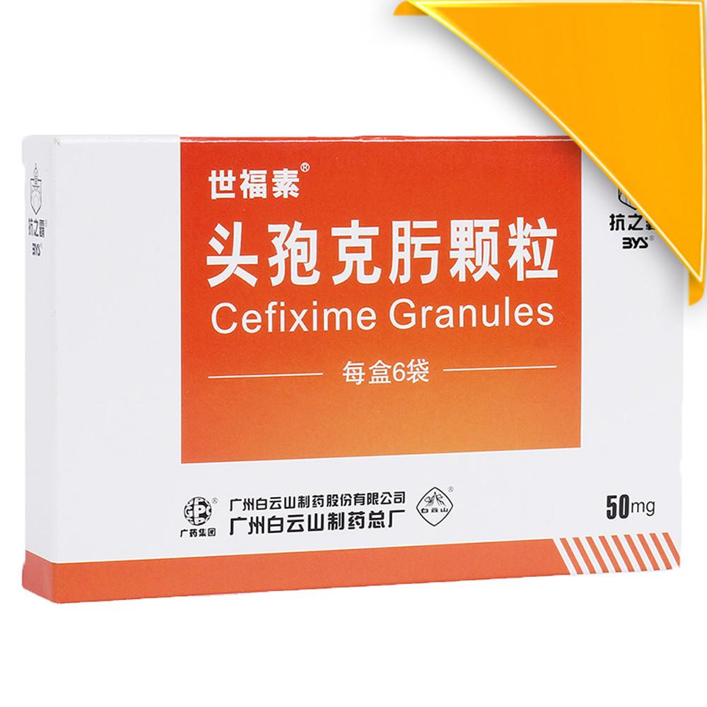 Shifusu Shifusu Cefixime Granules 50 мг * 6 мешков / ящиков