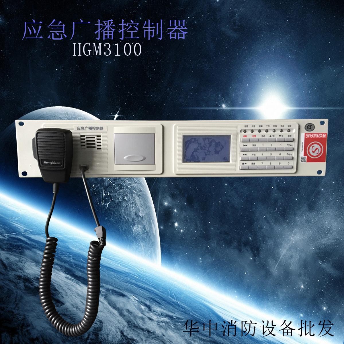 Влиятельное лицо уолдо HGM3200 широкий трансляция контролер