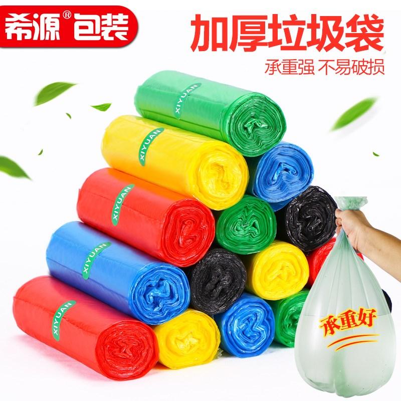 希源垃圾袋卷�b�N房家用�k公�l生�g塑料袋中�新料彩色加厚