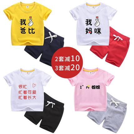 儿童短袖套装夏季男童半袖宝宝婴儿纯棉衣服女童个性文字T恤夏装6
