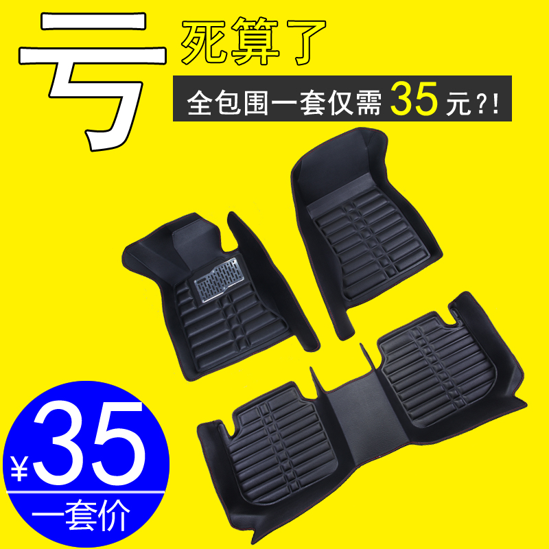 全大包围汽车脚垫专用长城c30炫丽M4/vv7风骏56/c50/c20r昌河Q235