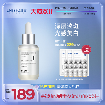 [Chen Yanfei highly recommends] Youli's Intensive Whitening Essence Niacinamide Brightening Spots Essence Hyun White Bottle