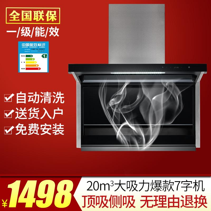 特价日本樱花(中国)科技有限公司欧式侧吸抽吸油烟机7字机套装