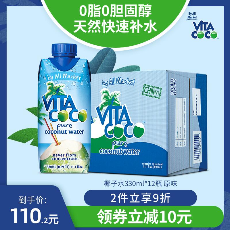 VitaCoco唯他可可椰子水饮料进口nfc青椰果汁330ml*12瓶原味0脂肪