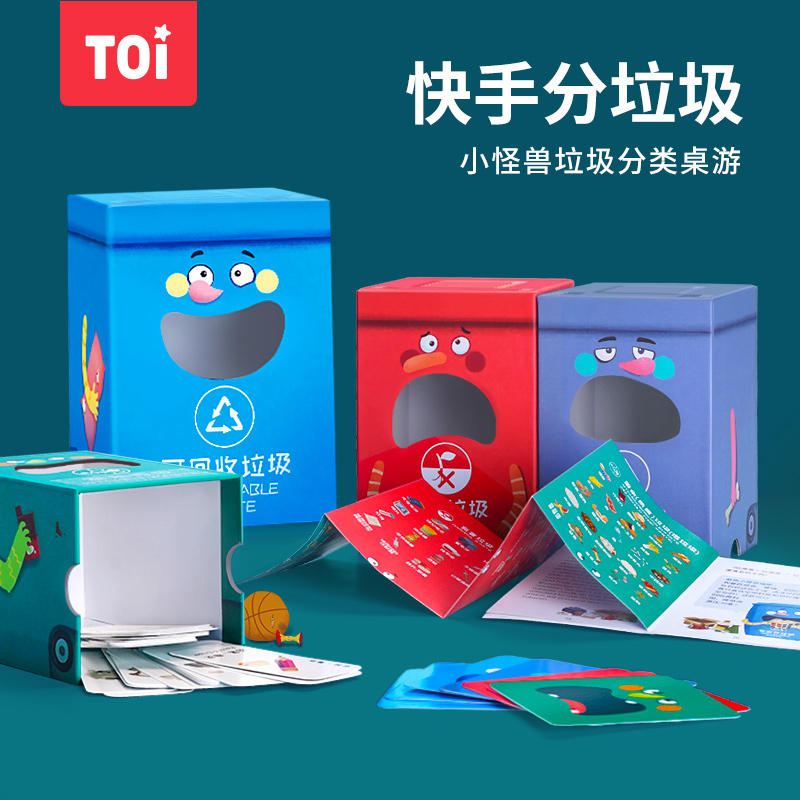 TOI垃圾桶分类玩具儿童益智早教桌面游戏亲子互动道具卡片3-8岁