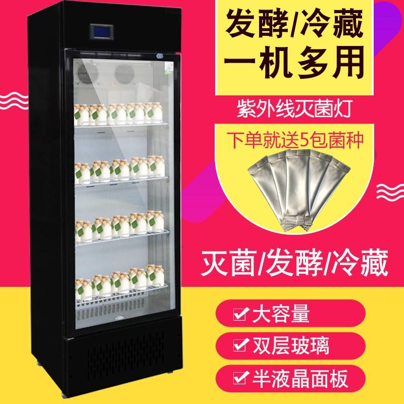 浩博酸奶发酵机商用酸奶机鲜奶发酵设备大容量奶吧酸奶自动发酵機