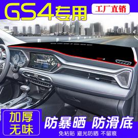 20款广汽传祺GS4汽车改装装饰传奇新GS4中控仪表台防晒遮阳避光垫