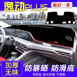 专用于长安逸动PLUS仪表台避光垫中控防晒遮光垫汽车改装饰品配件