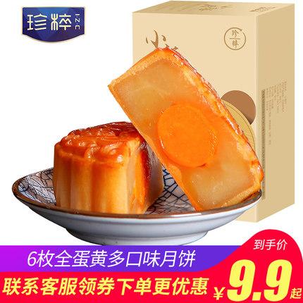 珍粹中秋节广式月饼礼盒装蛋黄莲蓉月饼散装多口味送礼团购小月饼