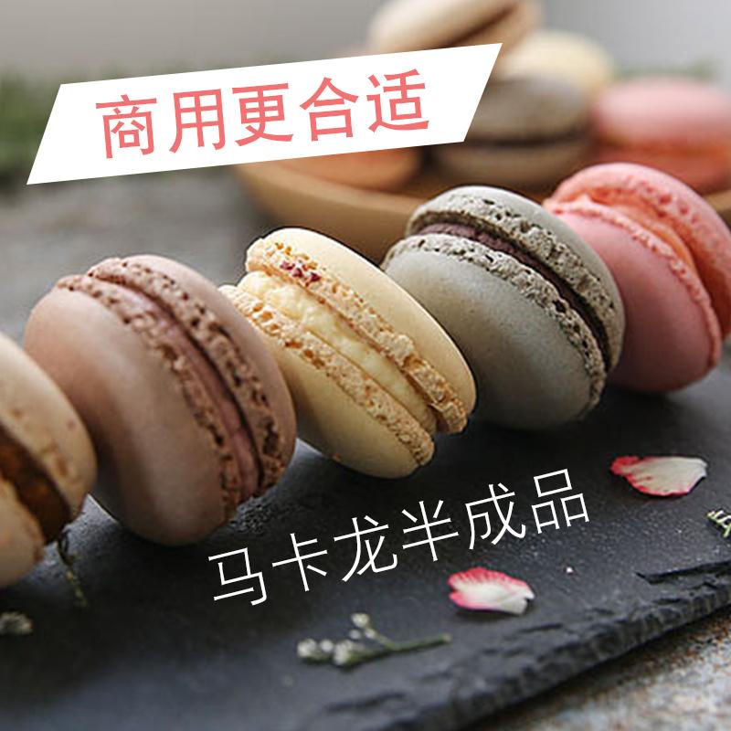 2019新品 法式马卡龙饼胚 甜点84枚西式蛋糕甜品DIY夹心手工零食