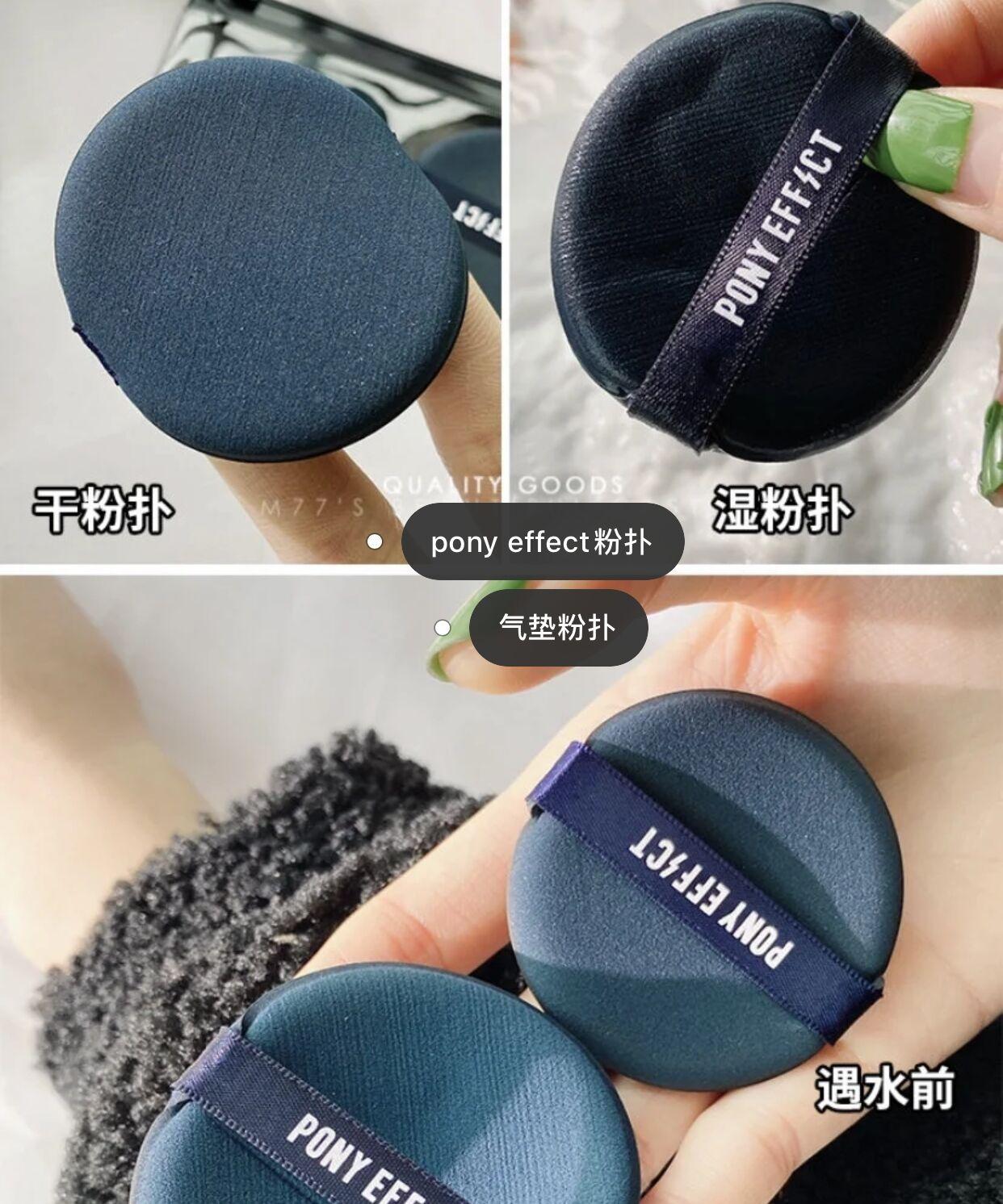 现货 PONY EFFECT化妆绵粉扑 海绵两只装干湿两用气垫粉扑美妆蛋
