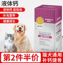 雷米高狗狗液体钙健骨补钙猫咪钙片金毛泰迪宠物成幼犬大型犬钙粉