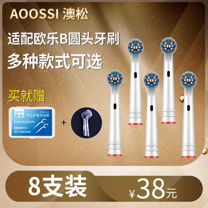 电动牙刷头eb20/eb50适用博朗oral欧乐比B替换d12/d16/3709牙刷头