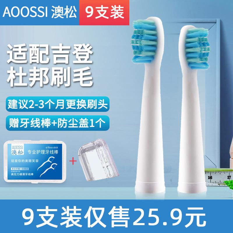 适用于吉登电动牙刷头丹龙替换通用JD-517/JD-517S/JD-A201牙刷头
