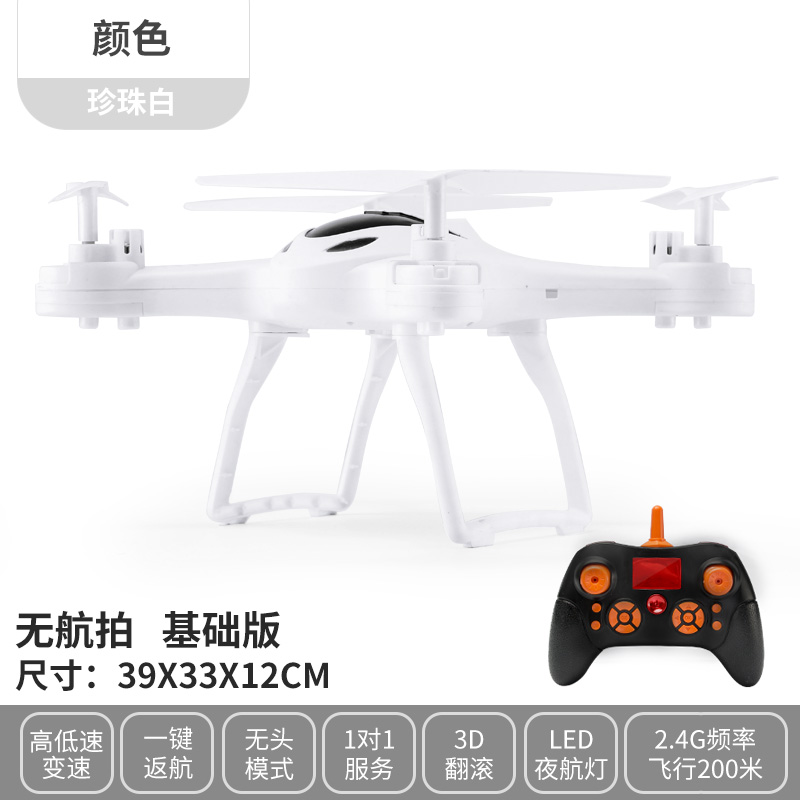 机四轴直升小飞机玩具航飞行器无人机遥控飞高清专业航拍模超长(非品牌)