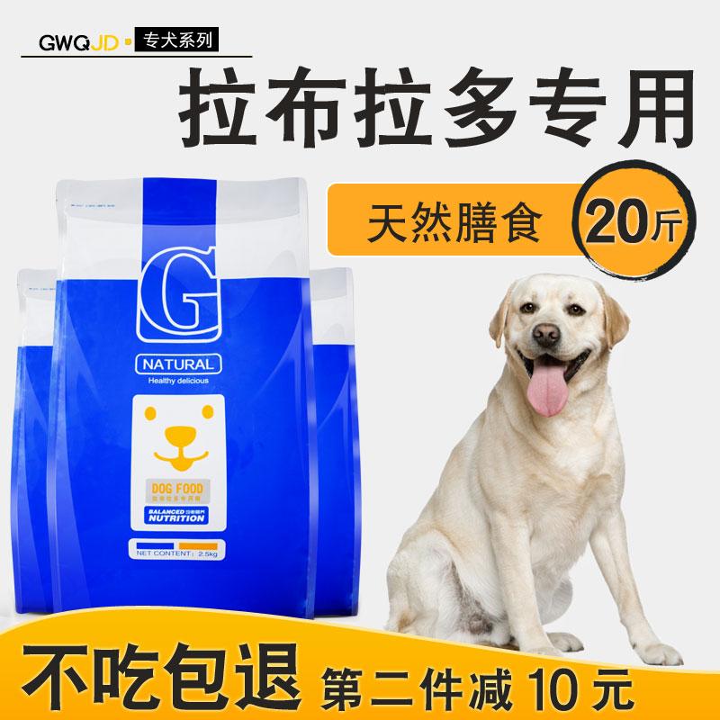 拉布拉多狗粮10kg20斤装专用中大型犬成犬幼犬通用美毛补钙天然粮