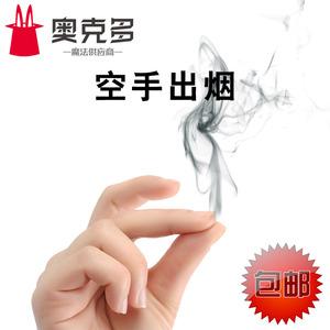 包邮 手指生烟(大号) 手指出烟 空手升烟 儿童近景魔术道具套装
