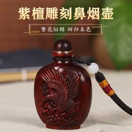 紫檀木雕刻鼻烟壶 特色手工艺品 收藏送礼送朋友 送鼻烟粉体验装