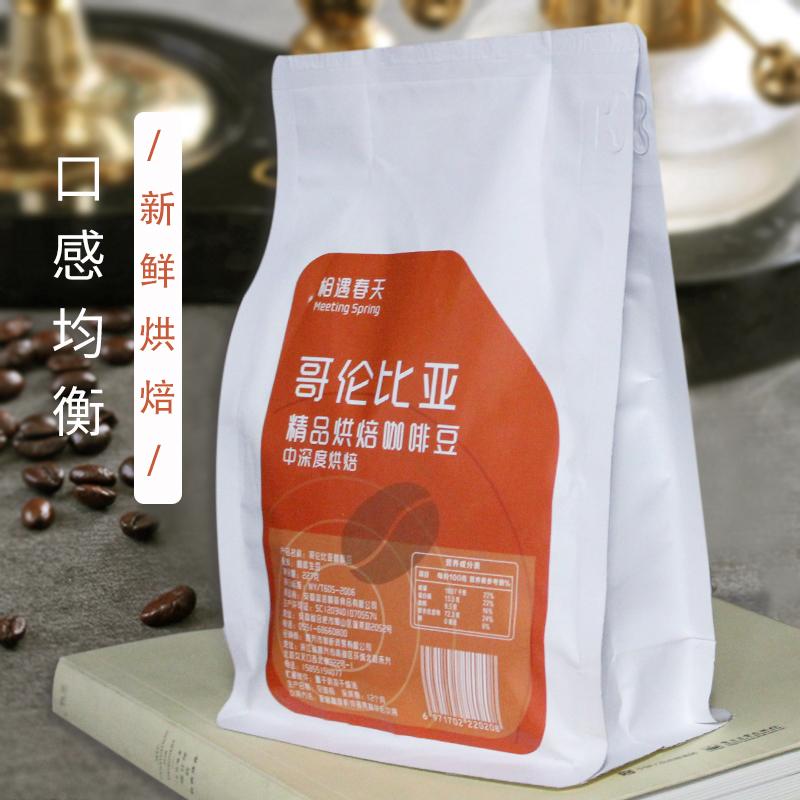 相遇精品哥伦比亚惠兰烘焙咖啡豆手冲单品新鲜烘焙可代磨粉227g,可领取15元天猫优惠券
