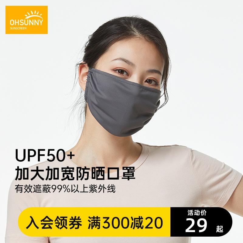 ohsunny防晒口罩女夏季薄款防紫外线加大透气全脸遮阳防晒面罩男