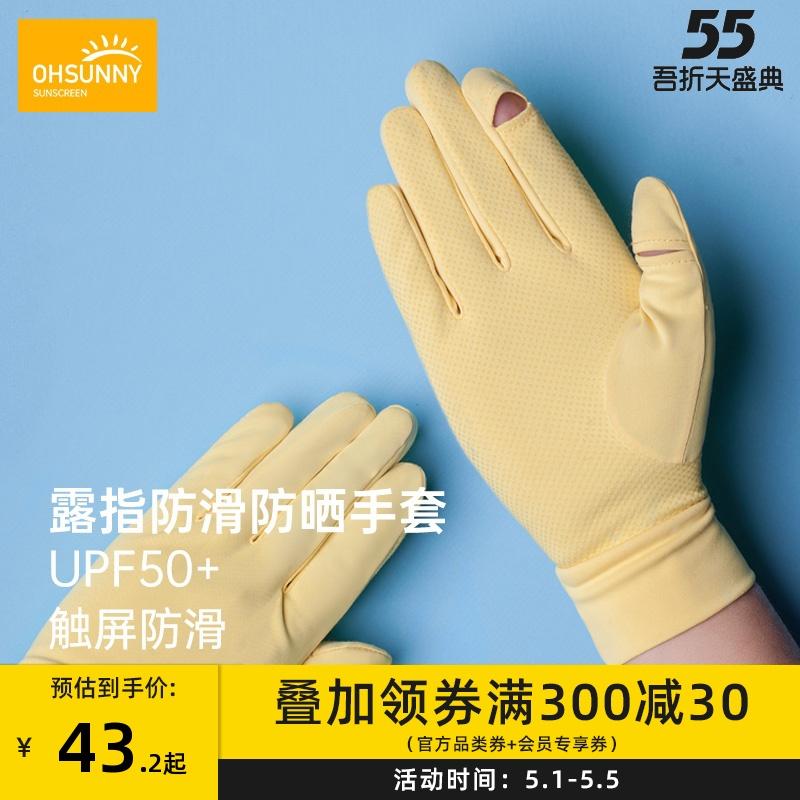 ohsunny防晒手套户外运动防紫外线透气防滑手套触屏开车遮阳手套