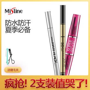 泰国mistine睫毛膏二合一眼线笔