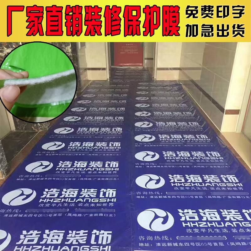 定制装修地面保护膜地砖瓷砖木地板地膜门窗PVC保护垫防潮膜家用