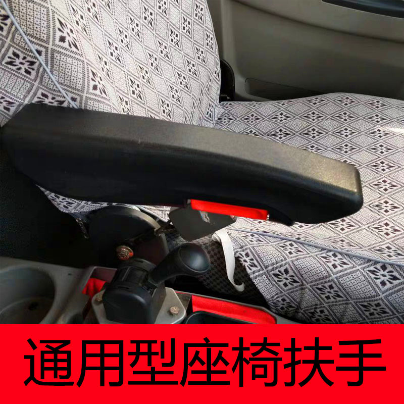 It is suitable for car seat armrest elbow bracket to be equipped with truck, van, van, general Jiefang Dongfeng Jiefang tianlongtian